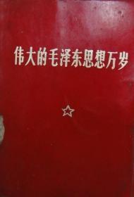 伟大的毛泽东思想万岁