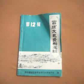 富顺文史资料选辑 第12辑