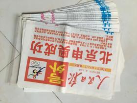 2001年7月13北京申奥成功-人民日报号外