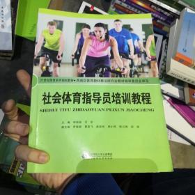 社会体育指导员培训教程