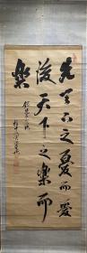 范仲淹的文化输出!日本幕末公卿,名臣大原重德墨迹,先天下之忧而忧!此人的书法被日本人称为英杰之书,而日本英杰的忠义也不过来源于我国的儒家之心,纸本纸裱