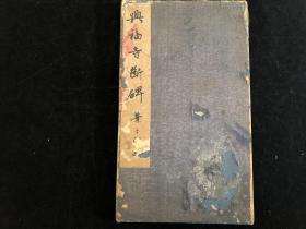 精品拓本,民国丝绸面底,王羲之,《兴福寺断碑》,亦称《兴福寺半截碑》,翁方纲题识,上海文明书局