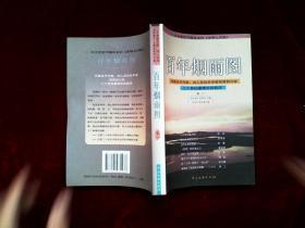 百年烟雨图卷一:中国当代作家、诗人及知名学者回首自己在二十世纪最难忘的经历