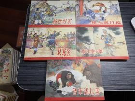 杨家将(5册全)雷人布脊版