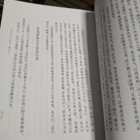 吕留良全集(全10册):国家清史编纂委员会·文献丛刊