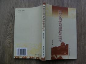 湖湘文化的传承与湖南教育现代化  作者签赠本