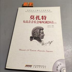 莫扎特女高音音乐会咏叹调20首(上册)
