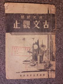 古文观止 [ 上下] 赣县奋进书局经售,少见版本【家架17】