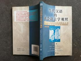 当代汉语的社会语言学观照:外来词进入汉语的第三次高潮和港台词语的北上(汉英对照)