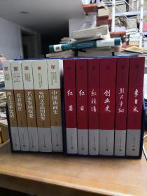 中国青年出版社 典藏名著丛书 -中国青年出版社建社60周年珍藏版图书-