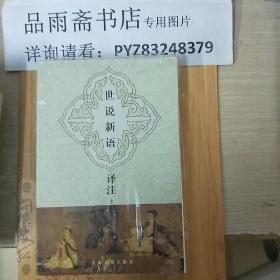 世说新语译注(全二册).