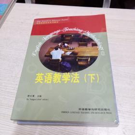"""""""专升本""""高级英语自学系列教程:英语教学法(上下)"""