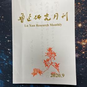 鲁迅研究月刊2020年第9期