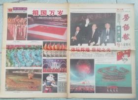 老报纸收藏 《劳动报》八运会特刊 共8开8版  1997年10月17日