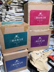 三联经典文库 第一辑(全100种共4箱) + 三联经典文库  第二辑(全100种共4箱) 共8箱