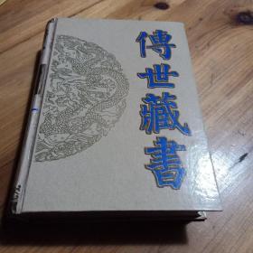 传世藏书 子库 兵书1