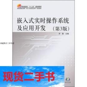 嵌入式实时操作系统及应用开发(第3版)