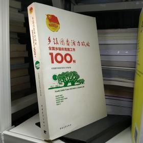 乡镇团委活力攻略:全国乡镇共青团工作100例
