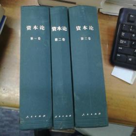 资本论 全三卷