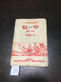 广州市中学暂用课本 数学 高中 第一册(内有笔记)