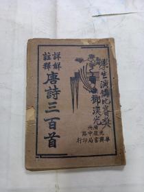 详解注释  唐诗三百首(全1册)民国版