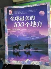 ~正版!梦想之旅:全球最美的100个地方9787550203372
