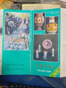 80-90年代左右)瓷都景德镇(宣传折页)中英文版( 拉页折叠式)
