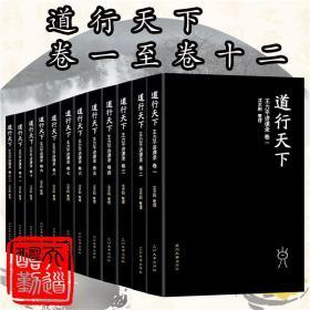 道行天下卷一至卷十二 王力平著 兰州大学出版社 阴功阳功书籍  (影印)