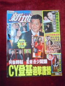 电视周刊(746)
