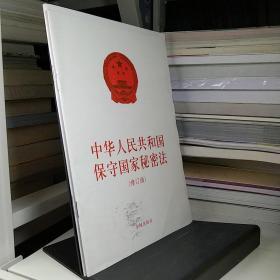 中华人民共和国宪法+中华人民共和国保守秘密法(修订版) 32开