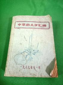 1969年中草药土方汇编