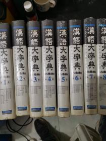汉语大字典(8册全)