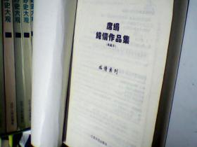 席绢纯情作品集典藏本——痴情系列