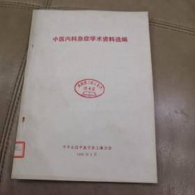 中医内科急症学术资料选编【16开】中华全国中医学会上海分会1985年2月
