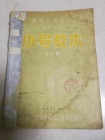 军乐教材之十小号教本第二册