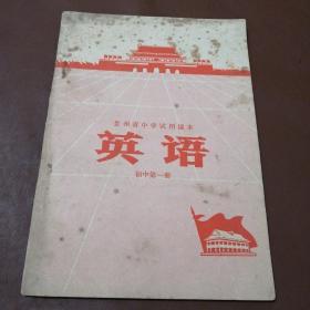 贵州省中学试用课本 英语 初中第一册