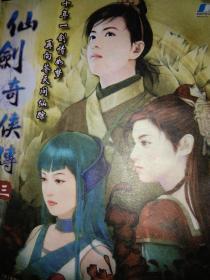 仙剑奇侠传三外传.问情篇(游戏手册,无盘)