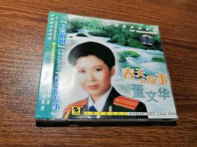 11.4~董文华~春天的故事cd专辑~共1盒
