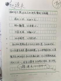 赵逵夫 诗词手稿一页