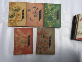 天龙八部  全五册 陕西人民出版社