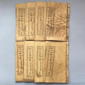 件旧书收藏批(万年历2本)整套古书线装书