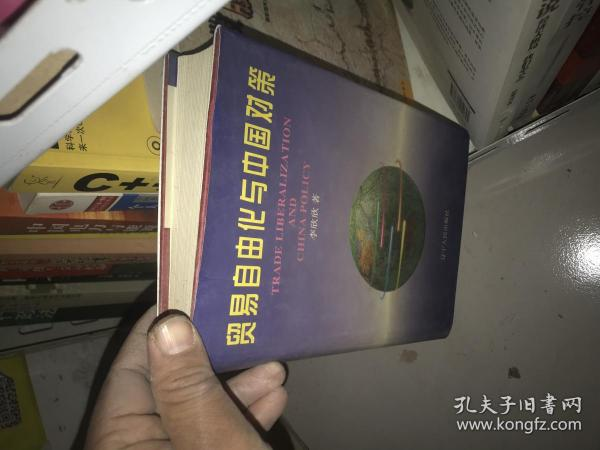 贸易自由化与中国对策