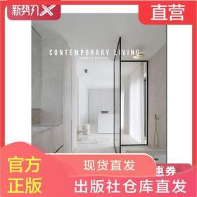 Contemporary Living 当代家居设计:室内和室外