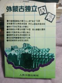外蒙古独立内幕