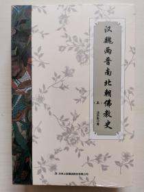 汉魏两晋南北朝佛教史(套装两册)