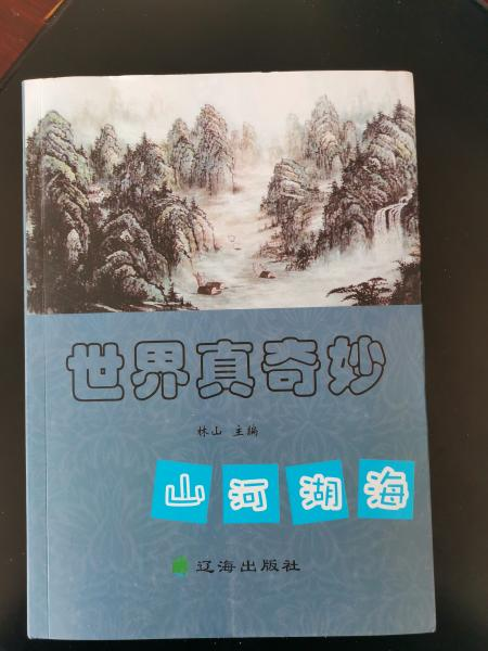 山河湖海:世界真奇妙