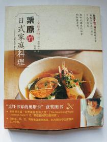 栗原的日式家庭料理