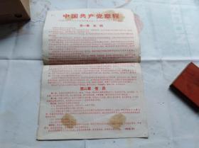 红色金华报。完整刊登 中国共产党章程。1969年四月十四日通过