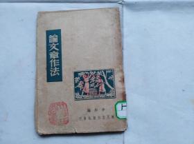 论文章作法。第一篇就是毛泽东的反对党八股。毛泽东著作稀见版本,封面漂亮的剪纸图案。新民主出版社发行。1949年10月出版与共和国同龄