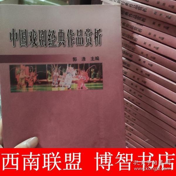 中国戏剧经典作品赏析